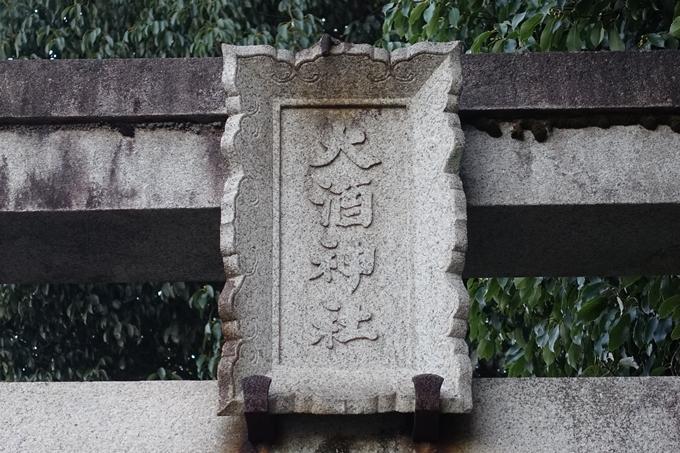 大酒神社 No13