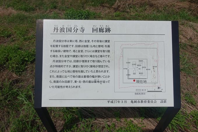 丹波国分寺跡 No3
