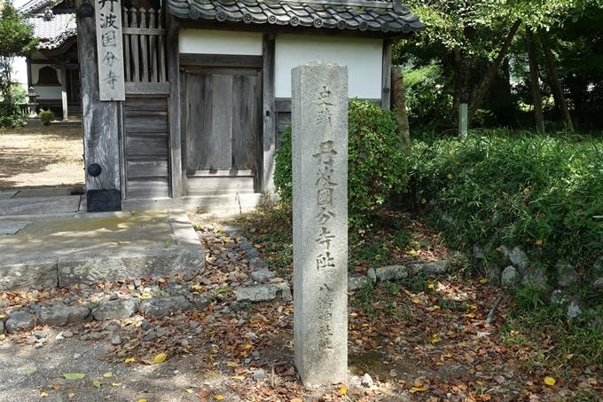丹波国分寺跡 No14