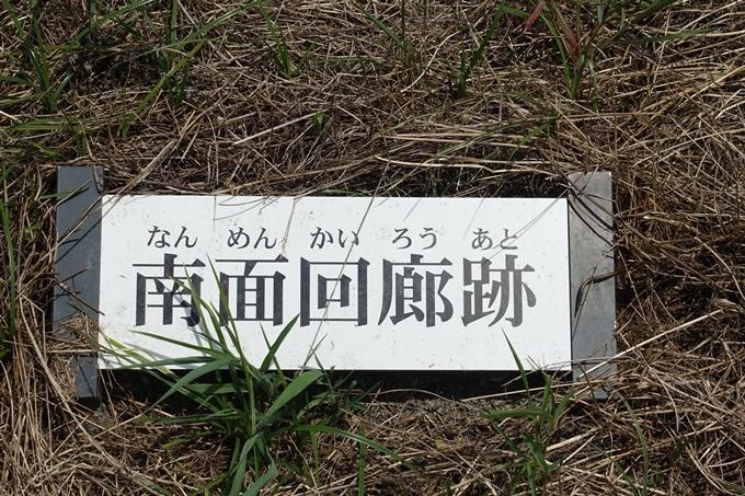丹波国分寺跡 No5