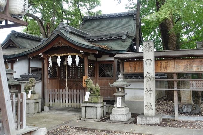 猿田彦神社 No10