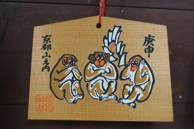猿田彦神社 No21
