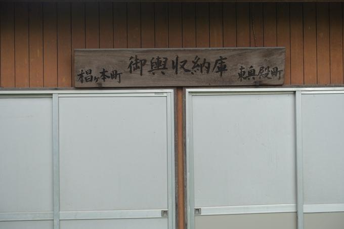 市川神社 No11