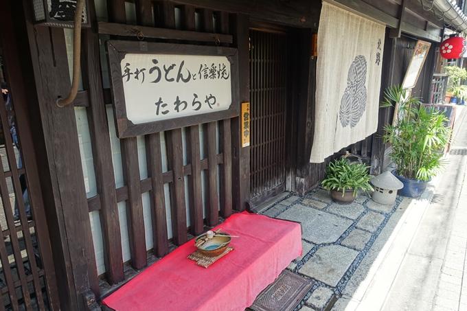 一本うどん No16