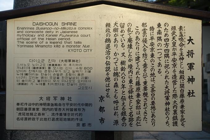 大将軍神社 No6