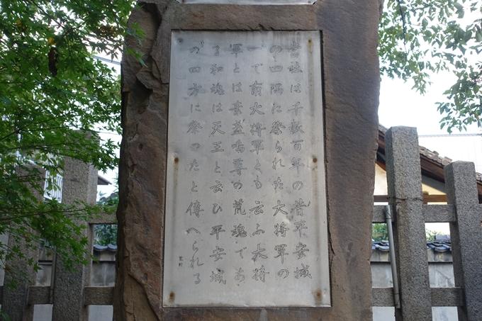 大将軍神社 No21