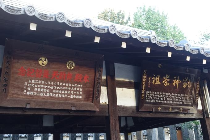 大将軍神社 No22