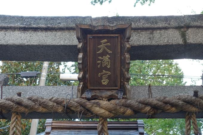 大将軍神社 No28