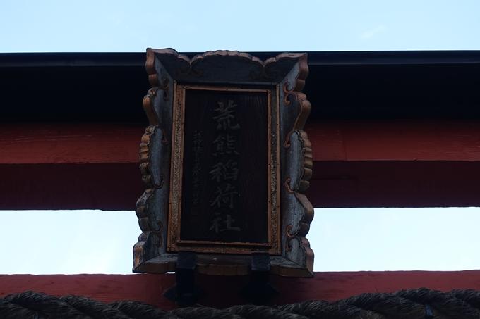 大将軍神社 No31