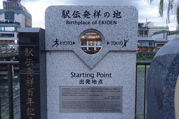 駅伝発祥の地 No7