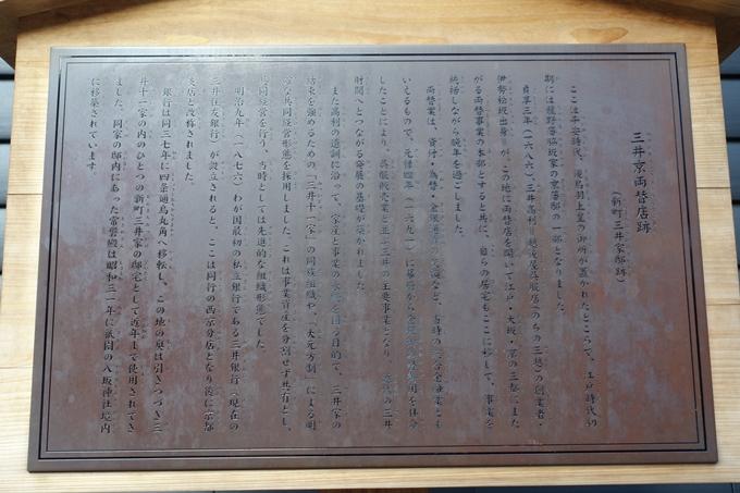 三井両替店旧址 No5