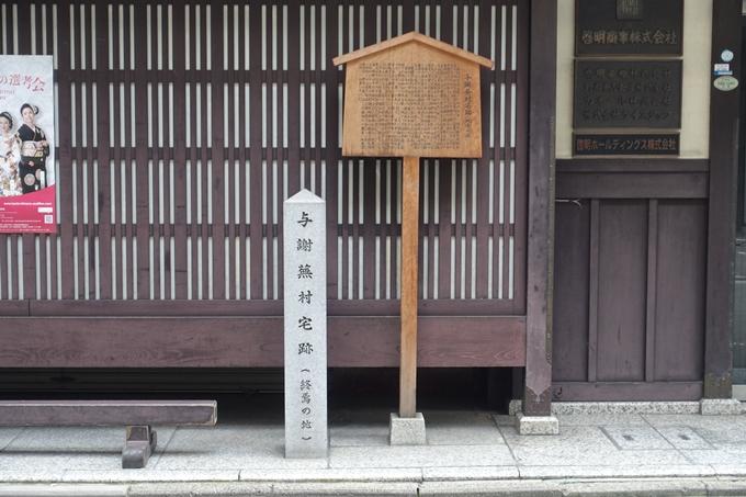 与謝蕪村宅跡 No4