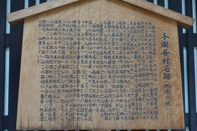 与謝蕪村宅跡 No6