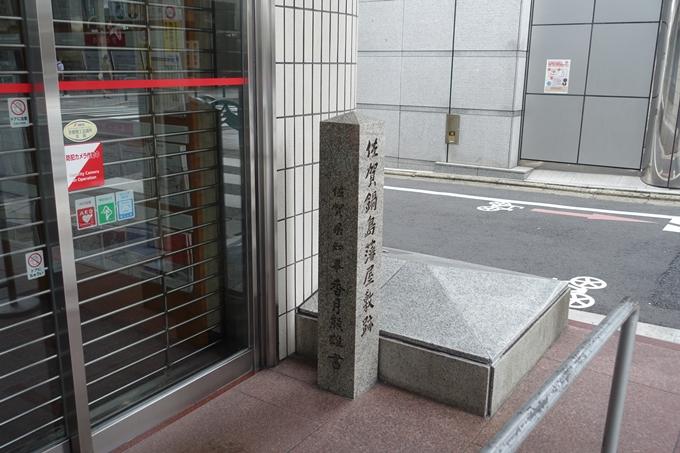 佐賀鍋島藩屋敷跡 No2