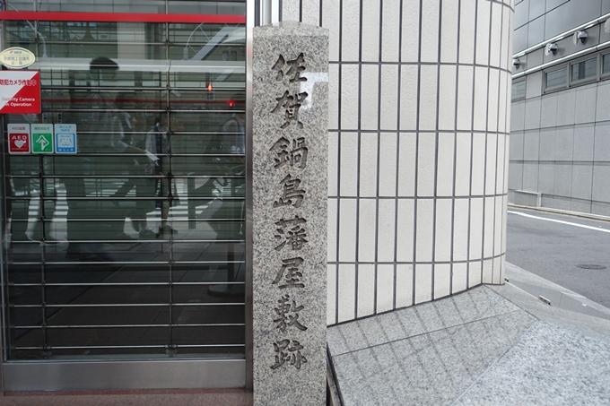 佐賀鍋島藩屋敷跡 No3
