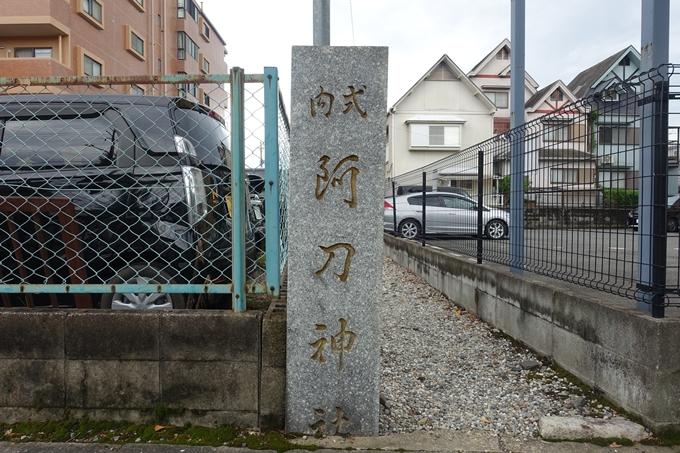 阿刀神社 No3