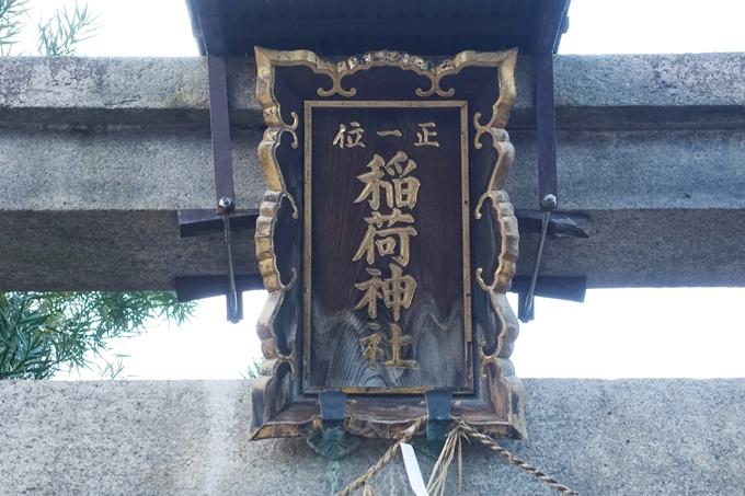 龍田稲荷神社 No6