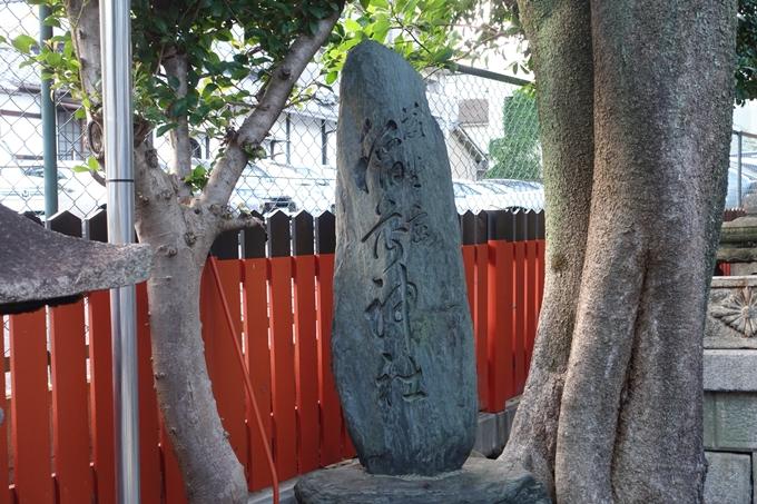 龍田稲荷神社 No8
