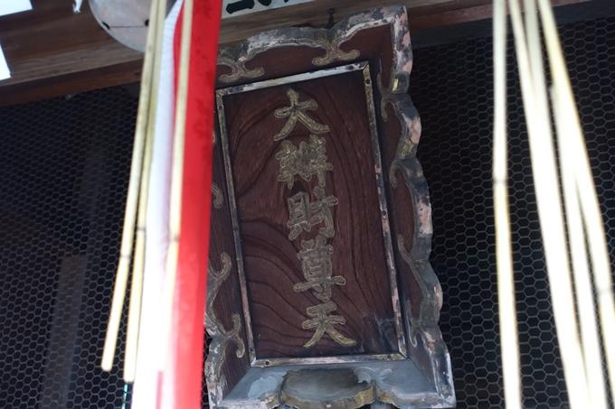龍田稲荷神社 No14