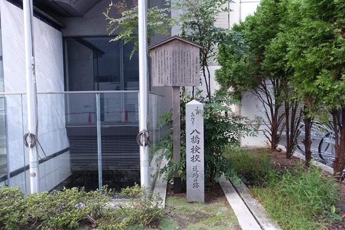 八橋検校道場の跡 No4