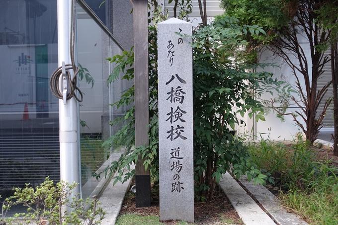 八橋検校道場の跡 No5