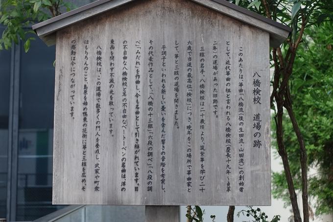 八橋検校道場の跡 No6