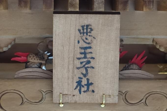 悪王子社 No7