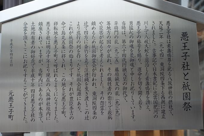 悪王子社 No8