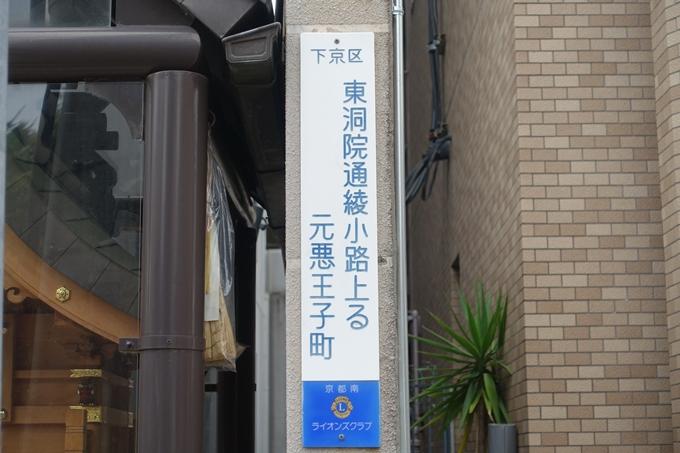悪王子社 No9