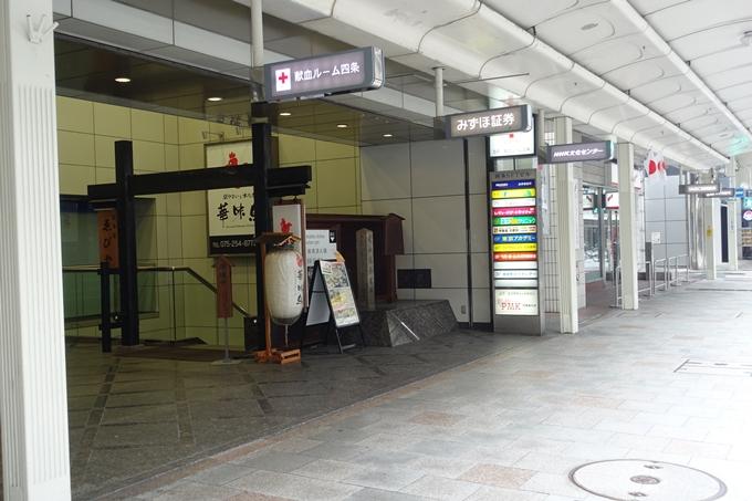 圓山応挙宅址 No3