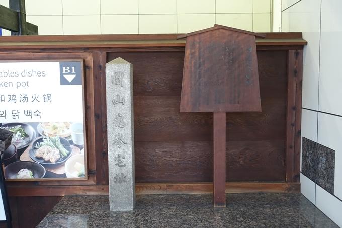 圓山応挙宅址 No4