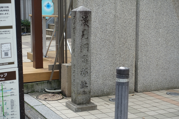浅見絅斎邸址 No4