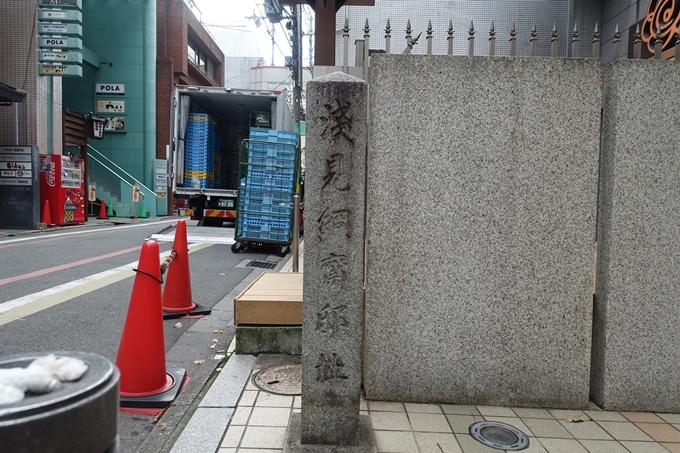 浅見絅斎邸址 No5