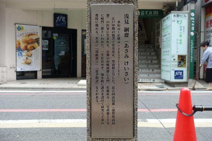 浅見絅斎邸址 No6