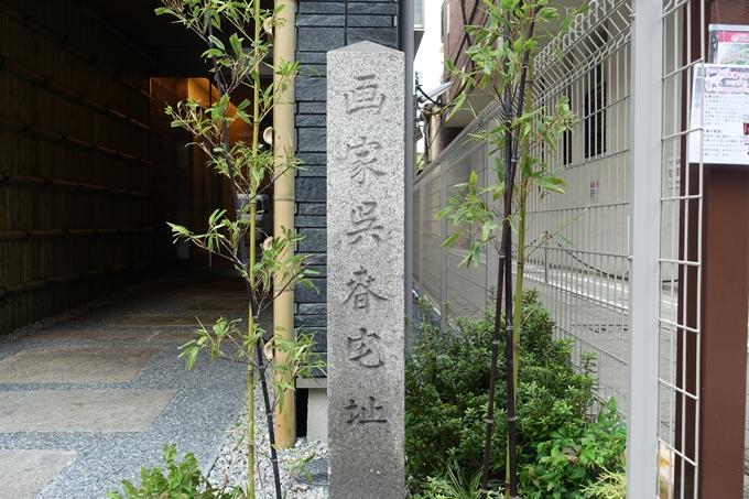 画家呉春宅址 No5