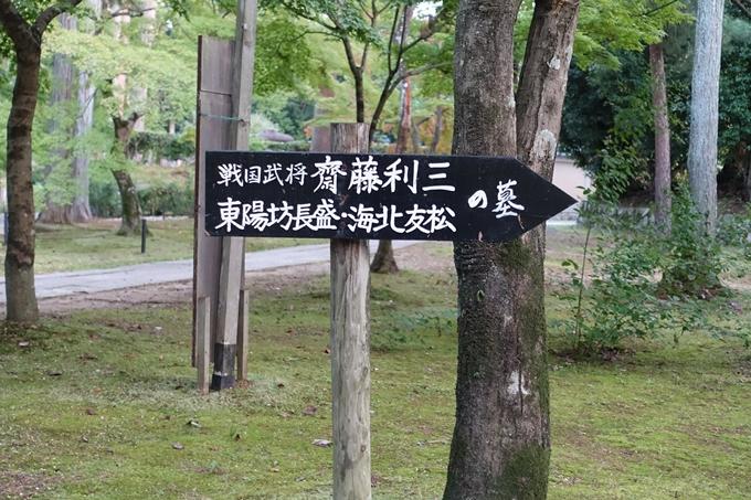 斎藤利三 墓 No2