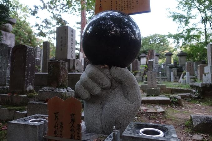 傀儡塚 No8