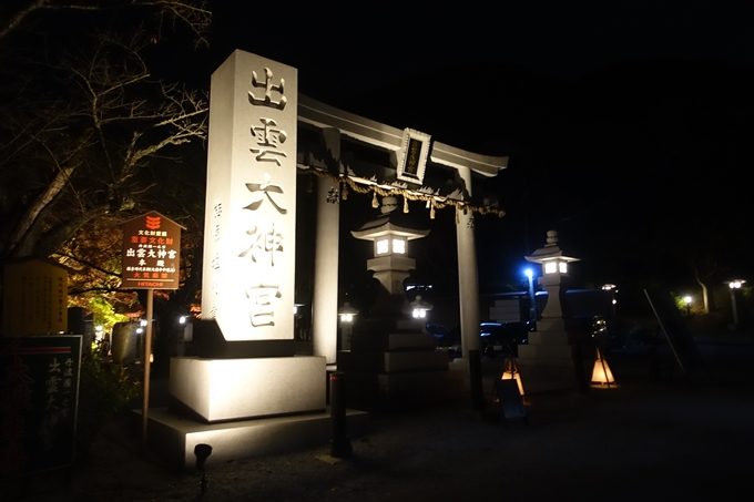京都紅葉速報2018 その6 出雲神社_ライトアップ No3