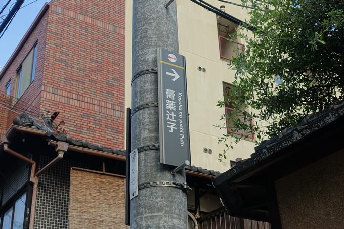 杉本家住宅 No9