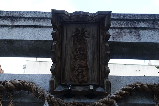 繁昌神社 No6