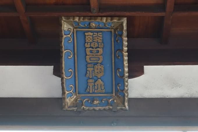 繁昌神社 No9