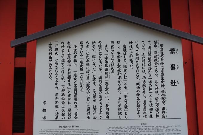 繁昌神社 No13