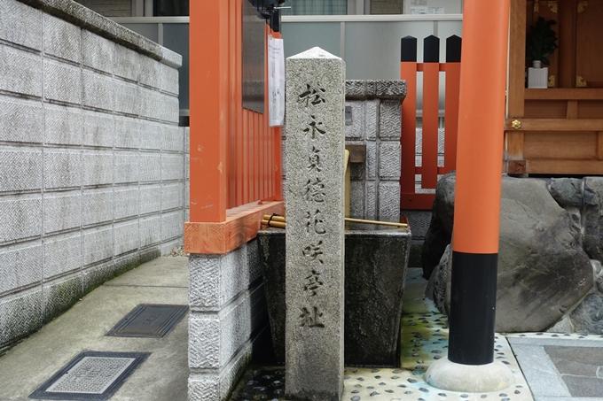 花咲稲荷神社 No9
