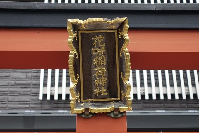 花咲稲荷神社 No6