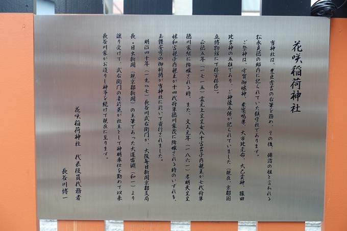 花咲稲荷神社 No8