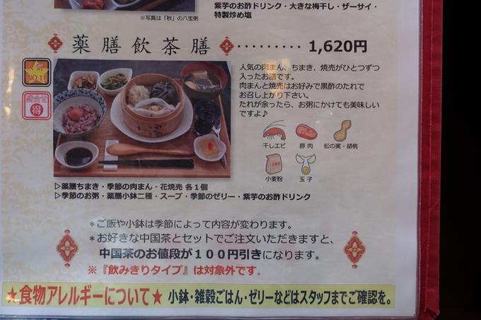 茶館喫茶去 No11