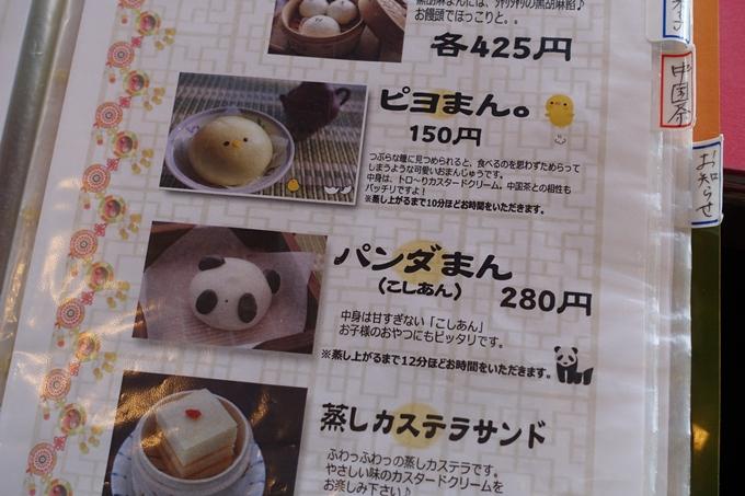 茶館喫茶去 No12