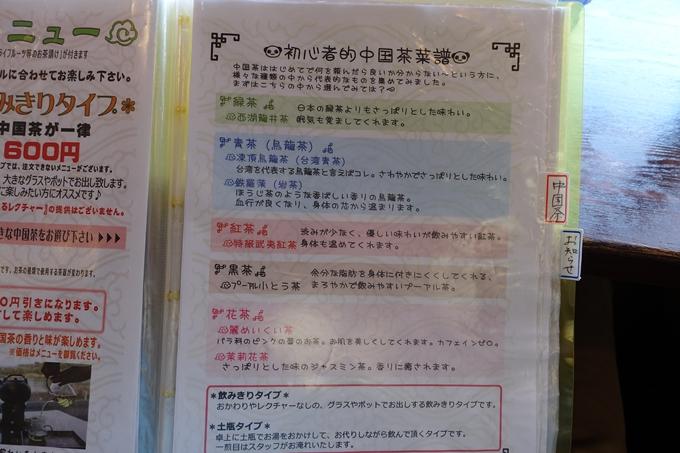 茶館喫茶去 No13
