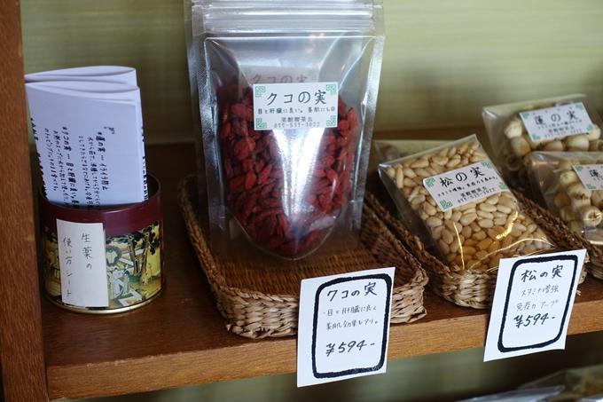 茶館喫茶去 No22