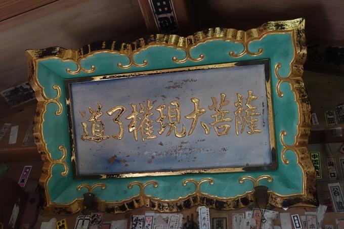 立木観音 No45